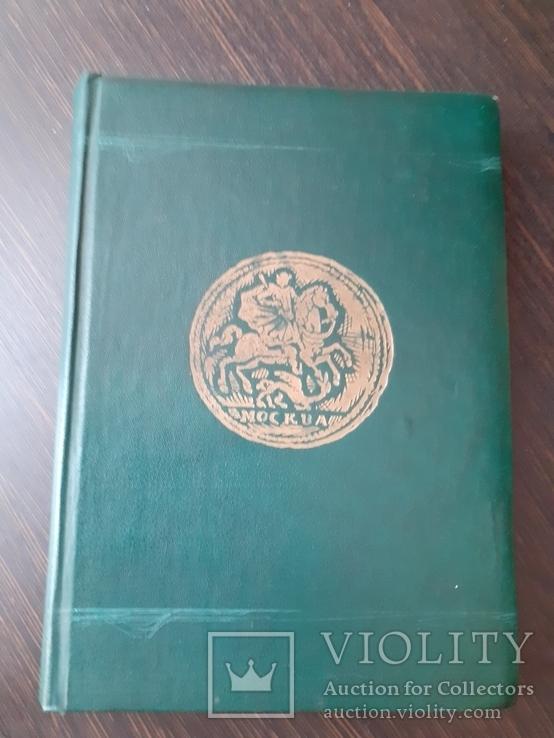 Справочник по  нумизматике В. В Узденников, фото №2