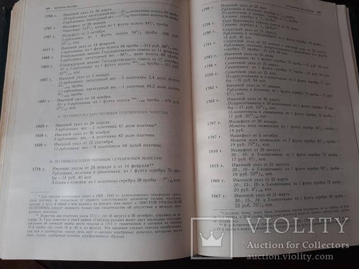 Справочник по  нумизматике В. В Узденников, фото №3