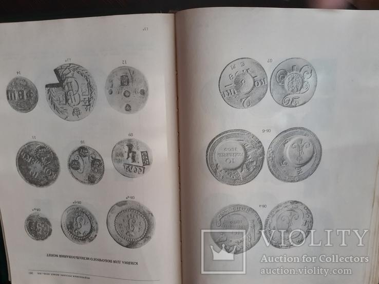 Справочник по  нумизматике В. В Узденников, фото №4