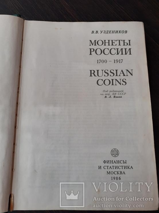Справочник по  нумизматике В. В Узденников, фото №7