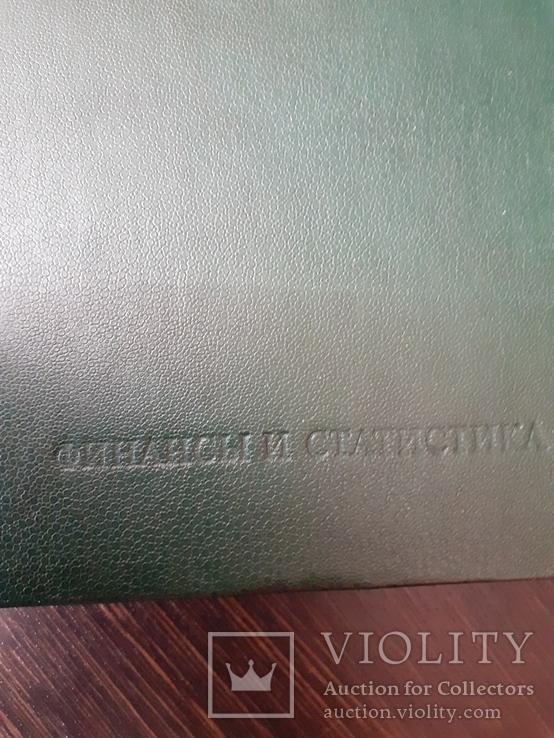 Справочник по  нумизматике В. В Узденников, фото №8