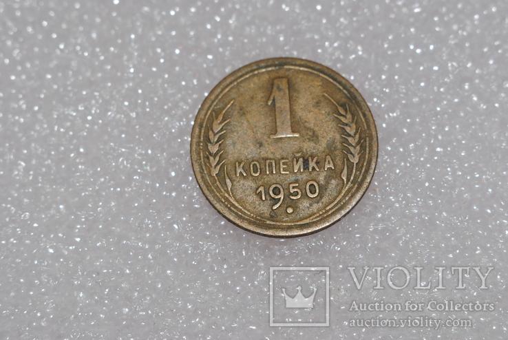 1 копейка 1950 г СССР, фото №2