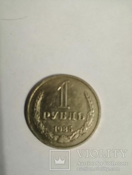 1 рубль 1985 г. годовик, фото №6