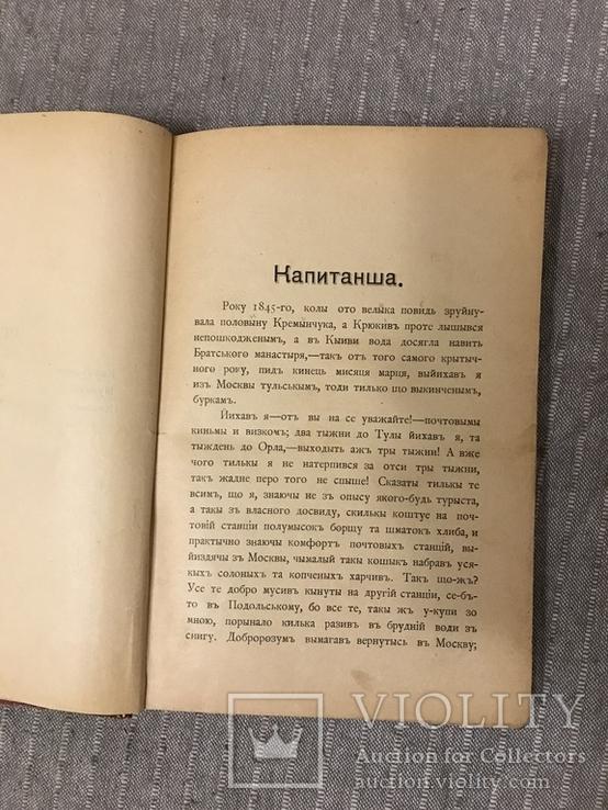 И. Шевченко 1901 Повисти, фото №5