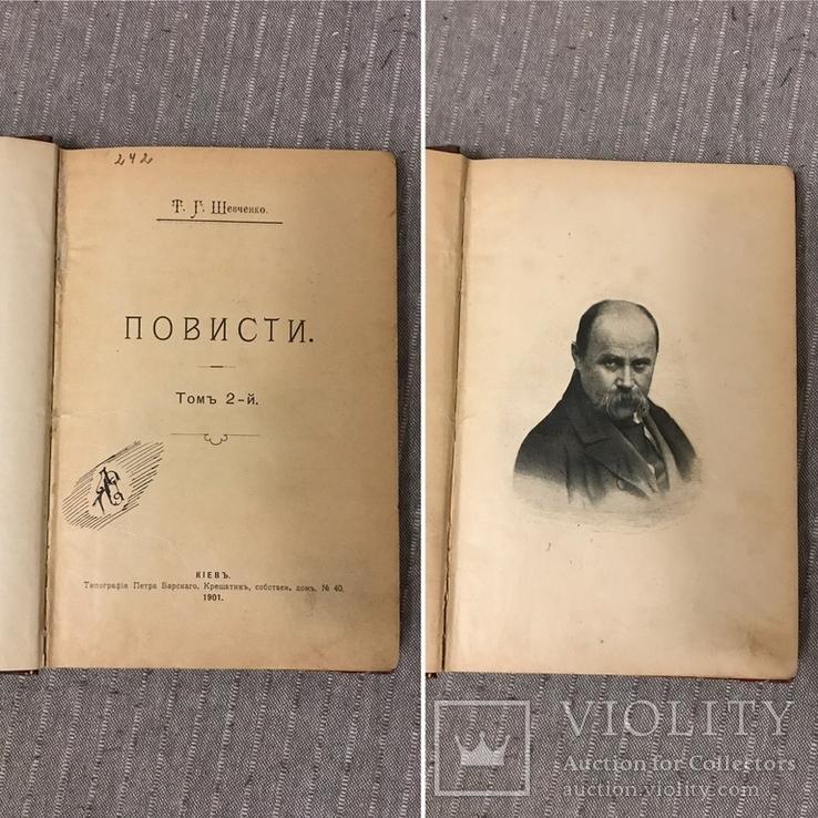 И. Шевченко 1901 Повисти