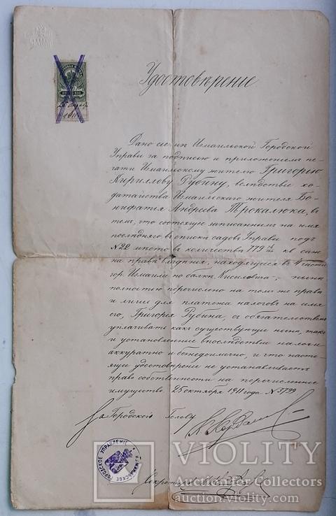 Удостоверение 1911г. Бессарабия. Гербовая бумага,изготовленной на фабрике князя Паскевича