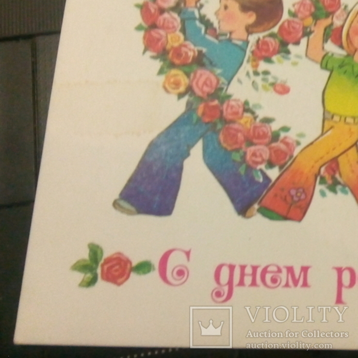 "Зарубин ""С днем рождения!"" МПК изд-во: Гознак, 1979, фото №4"