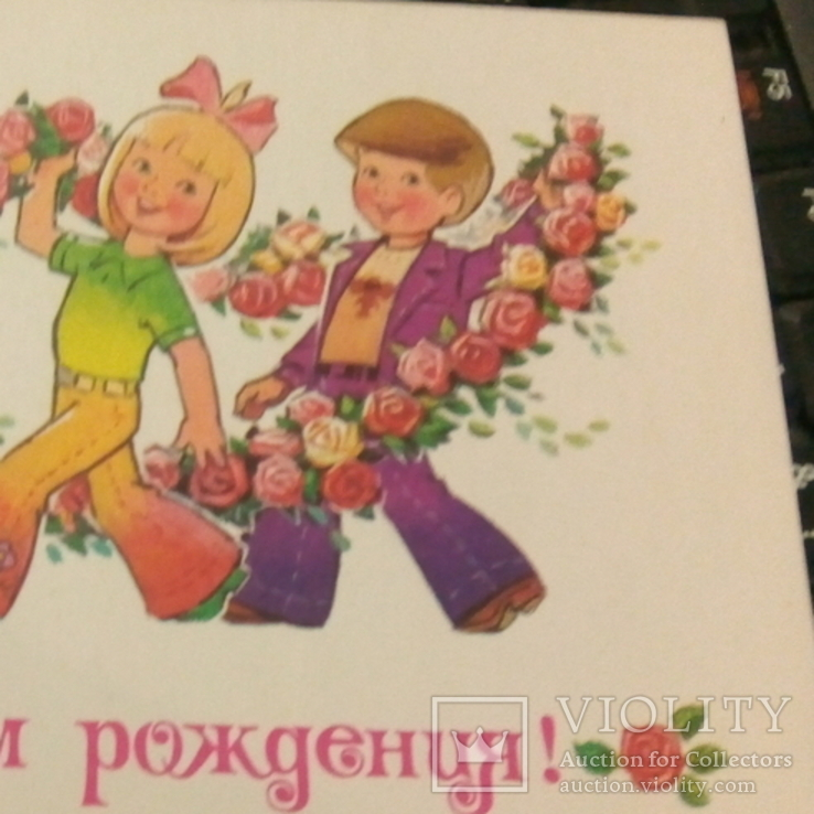 "Зарубин ""С днем рождения!"" МПК изд-во: Гознак, 1979, фото №6"