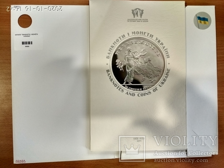 """Журнал """"Банкноты и монеты Украины"""" 4 шт., фото №3"""