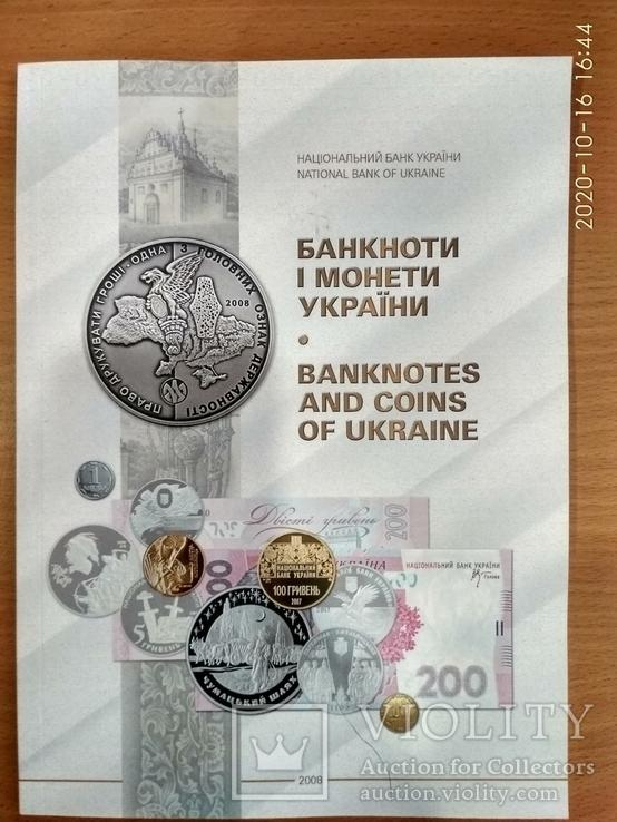 """Журнал """"Банкноты и монеты Украины"""" 4 шт., фото №10"""