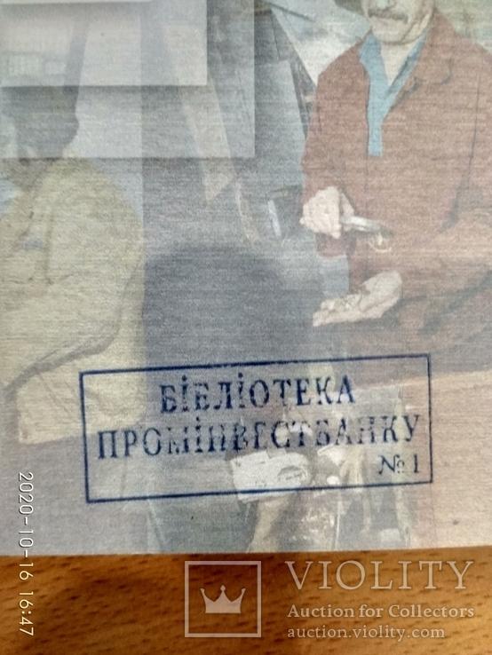 """Журнал """"Банкноты и монеты Украины"""" 4 шт., фото №12"""