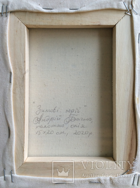 Картина, Зимові мрії, 15х20 см. Живопис на полотні, фото №5