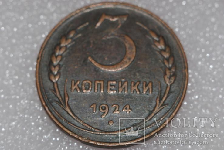 3 копейки 1924 г СССР, фото №2