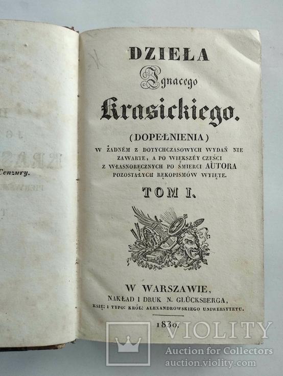 1830 Игнаций Красицки Польша Dzieła Ignacego Krasickiego Первое издание