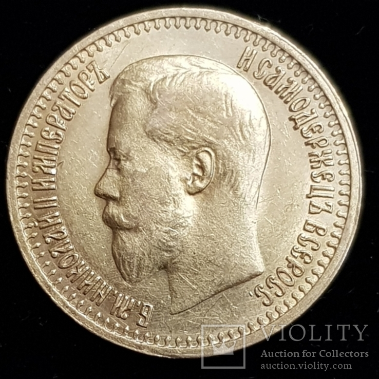 7 рублей 50 копеек 1897 г (А.Г)