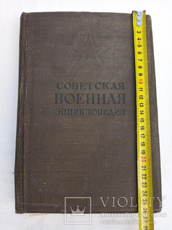Совенская военная энцеклопедия том №2 1936 год., фото №2