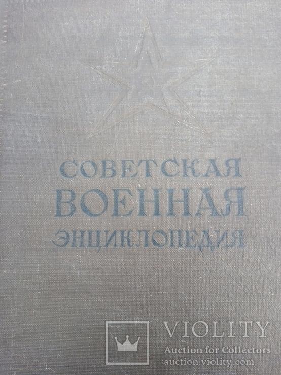 Совенская военная энцеклопедия том №2 1936 год., фото №4