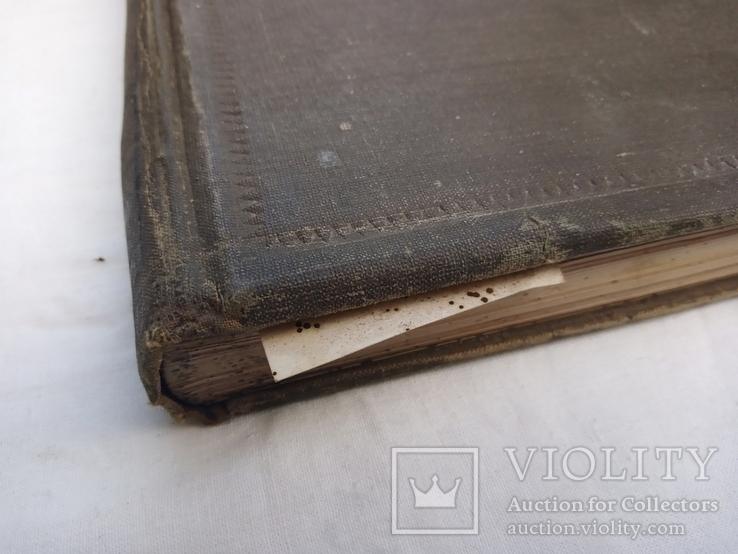 Совенская военная энцеклопедия том №2 1936 год., фото №5