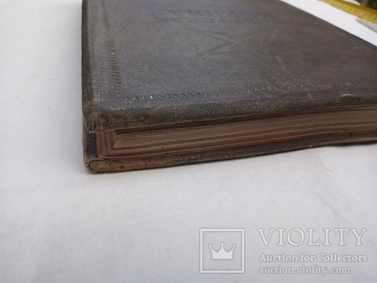 Совенская военная энцеклопедия том №2 1936 год., фото №8
