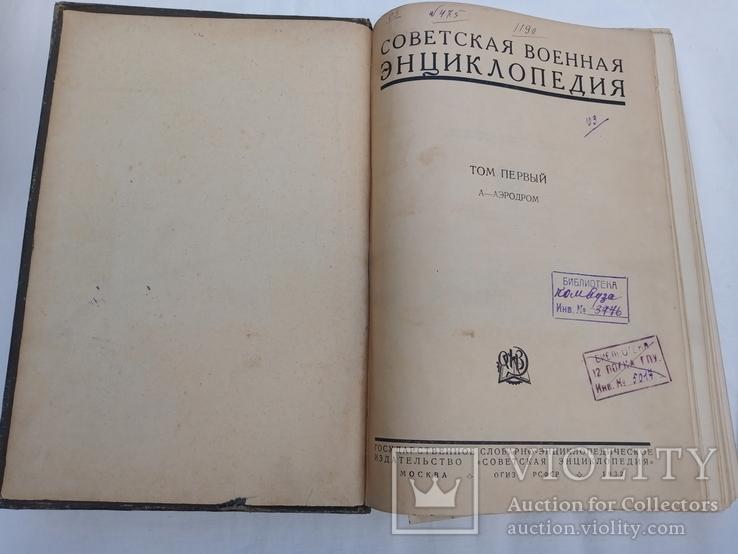 Совенская военная энцеклопедия том №2 1936 год., фото №10