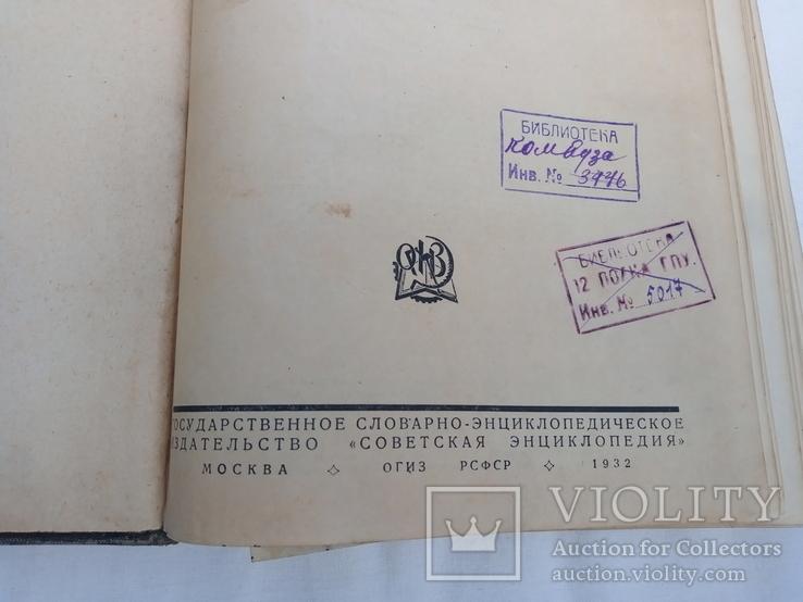 Совенская военная энцеклопедия том №2 1936 год., фото №11