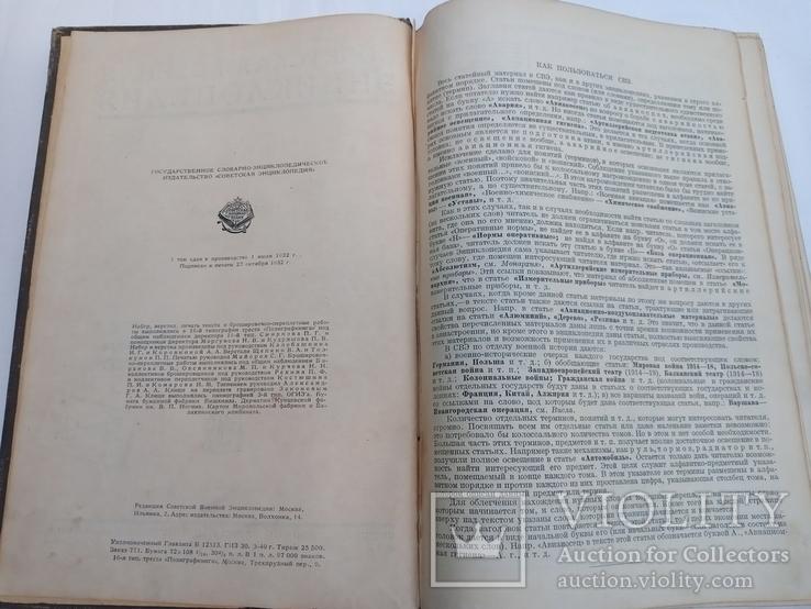 Совенская военная энцеклопедия том №2 1936 год., фото №12