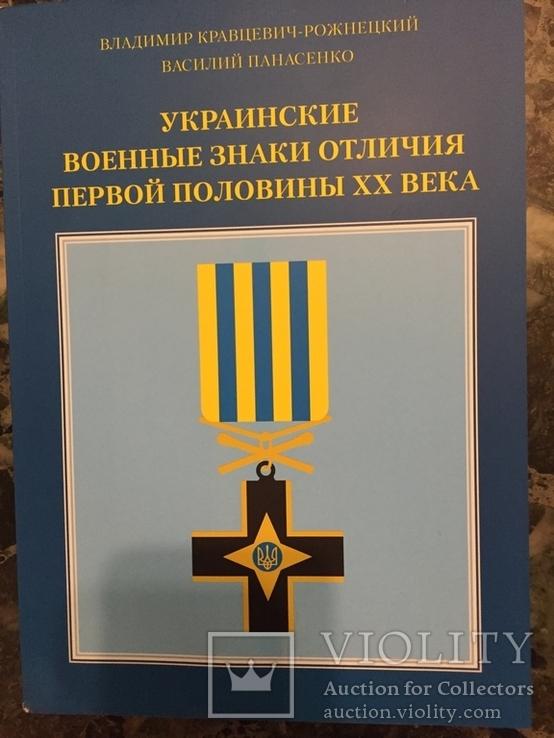 """Книга """"Украинские военные знаки отличия первой половины ХХ века"""", фото №2"""
