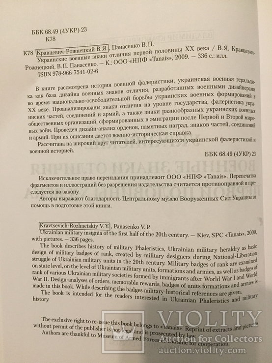 """Книга """"Украинские военные знаки отличия первой половины ХХ века"""", фото №4"""