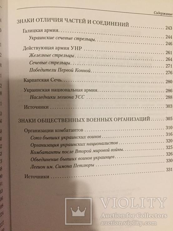 """Книга """"Украинские военные знаки отличия первой половины ХХ века"""", фото №6"""