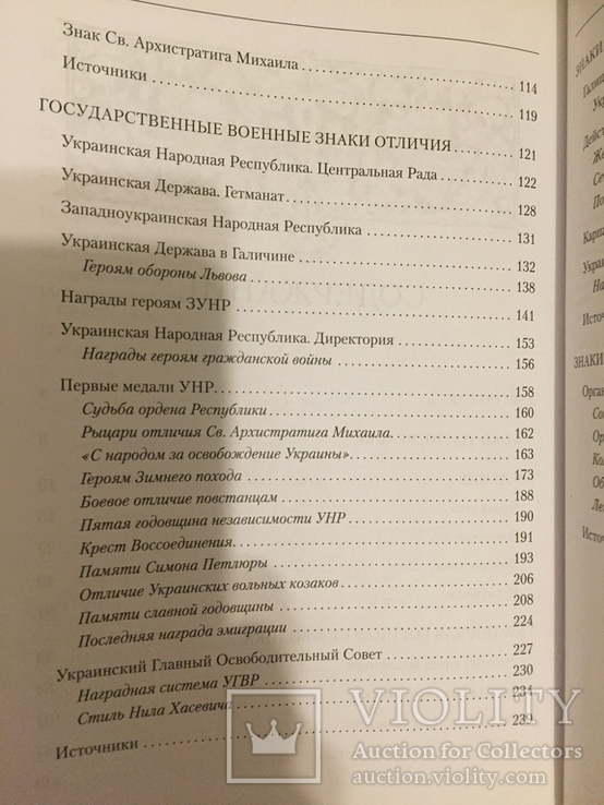 """Книга """"Украинские военные знаки отличия первой половины ХХ века"""", фото №7"""