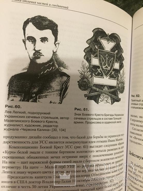 """Книга """"Украинские военные знаки отличия первой половины ХХ века"""", фото №12"""
