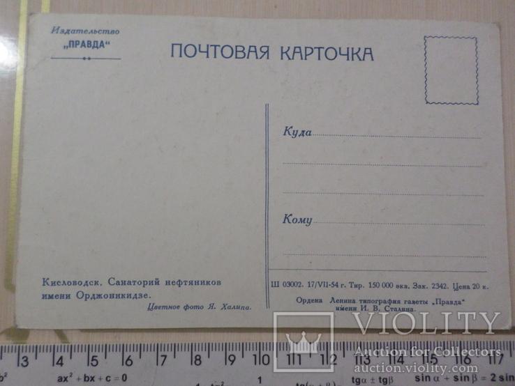 Открытка № 125 издательство правда, фото №3