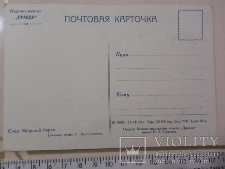 Открытка № 126 издательство правда, фото №3