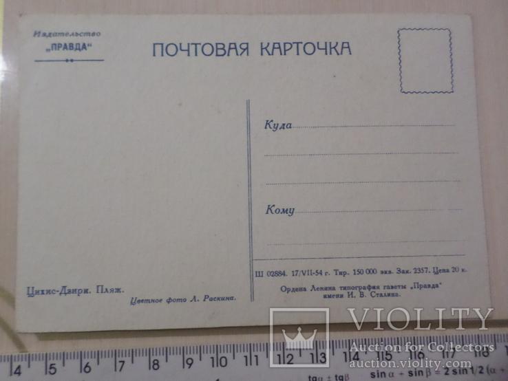 Открытка № 127 издательство правда, фото №3