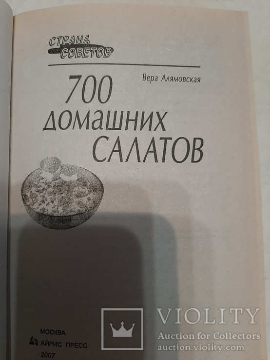 700 домашних салатов. Алямовская Вера., фото №3
