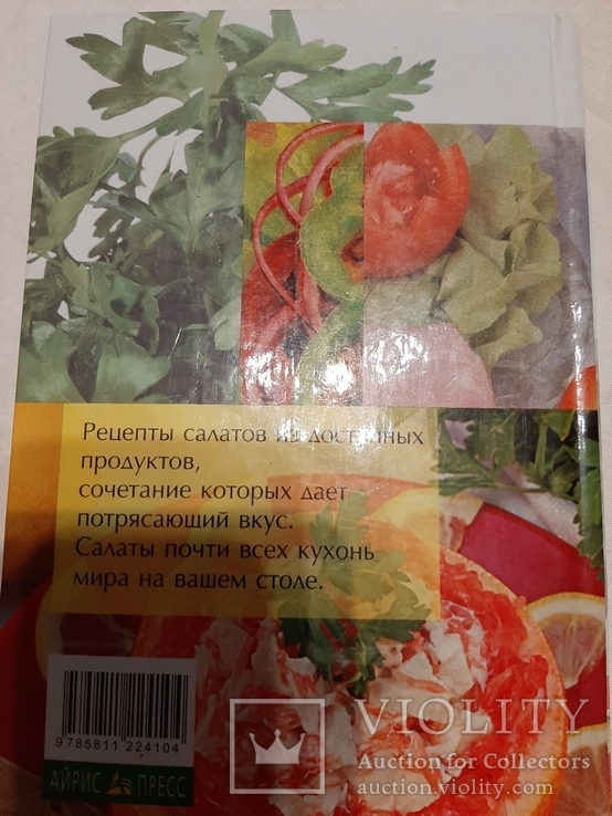 700 домашних салатов. Алямовская Вера., фото №6