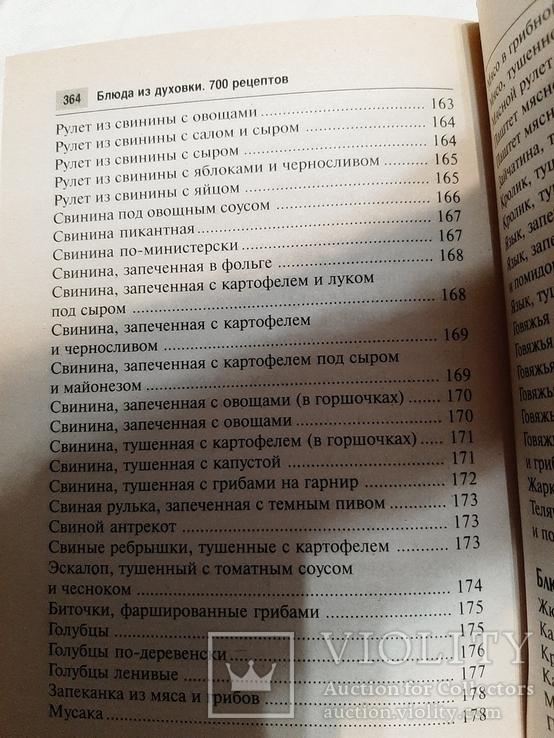Блюда из духовки. 700 рецептов. Алямовская Вера., фото №4