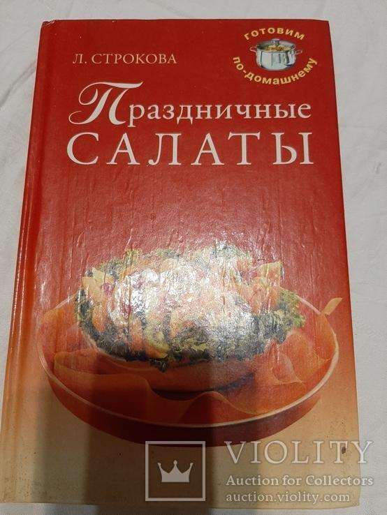 Праздничные салаты. Строкова., фото №2