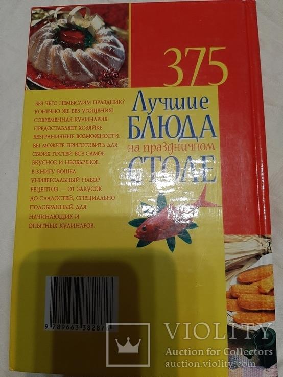 375 лучшие блюд на праздничном столе., фото №5