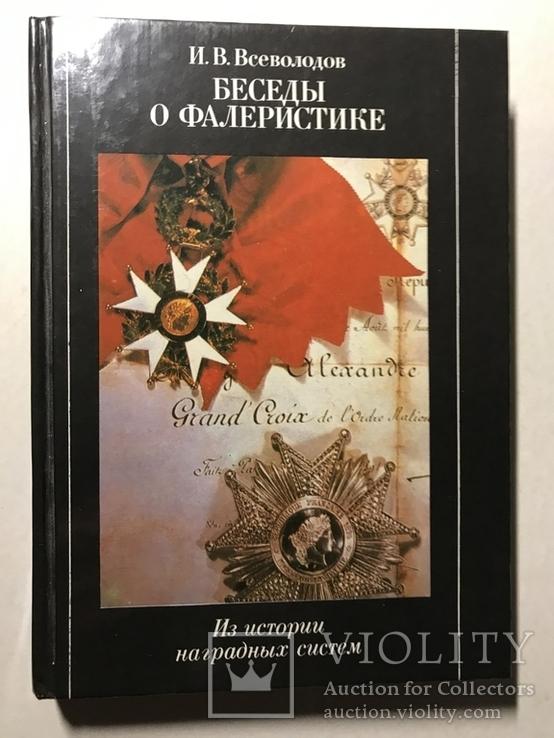 """Всеволодов """"Беседы о фалеристике"""" 1990 г., фото №2"""