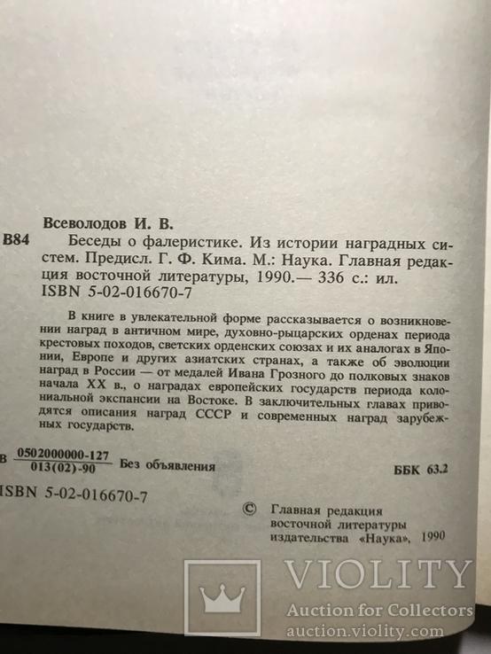 """Всеволодов """"Беседы о фалеристике"""" 1990 г., фото №5"""