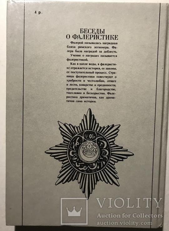 """Всеволодов """"Беседы о фалеристике"""" 1990 г., фото №7"""