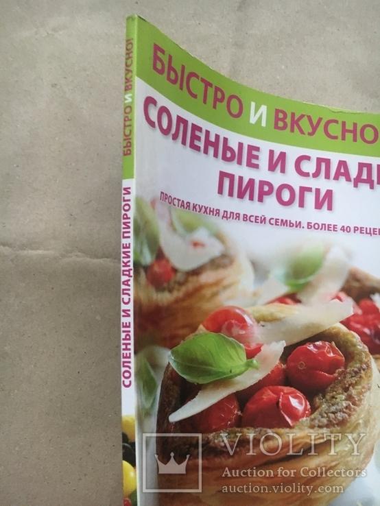 Быстро и вкусно Соленые и сладкие пироги, фото №3