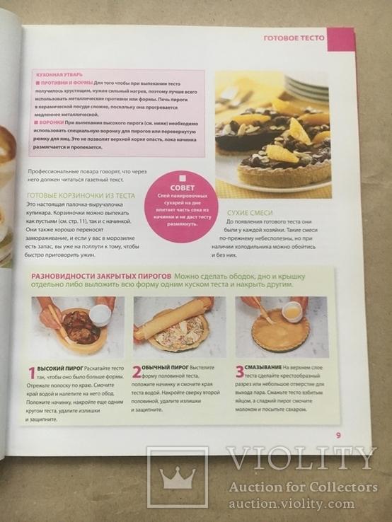 Быстро и вкусно Соленые и сладкие пироги, фото №8
