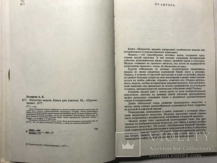 А.Косарев. Искусство медали. 1977г., фото №4