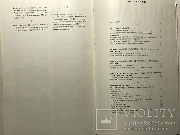 А.Косарев. Искусство медали. 1977г., фото №6