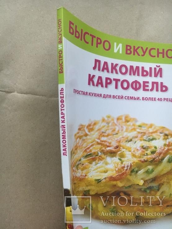 Быстро и вкусно Лакомый картофель, фото №3