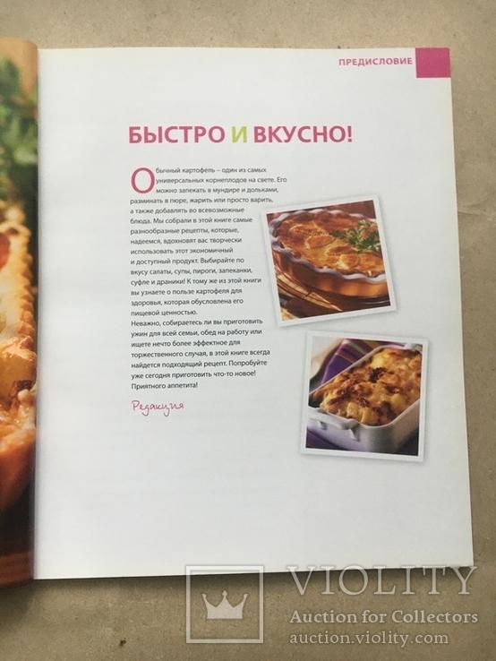 Быстро и вкусно Лакомый картофель, фото №7