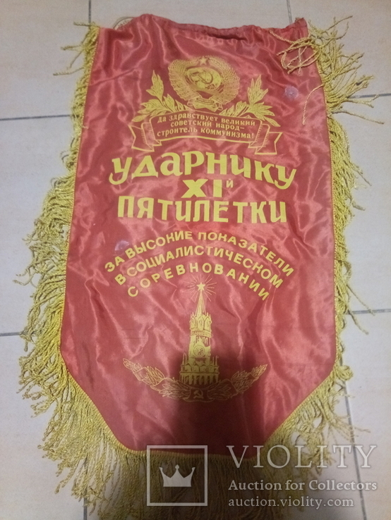 Флаг СССР, фото №3
