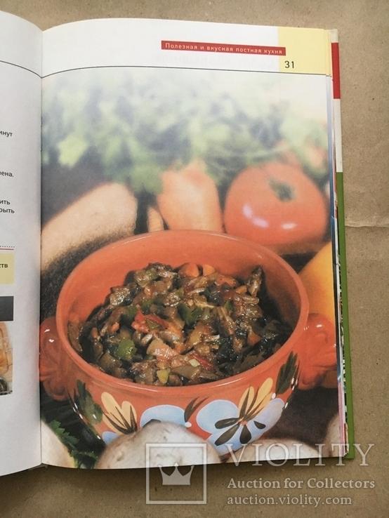Полезная и вкусная постная кухня, фото №12